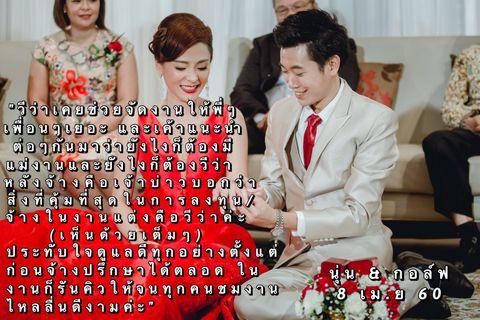 WeVa Wedding