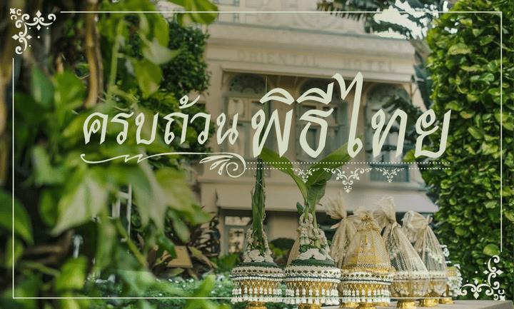 ครบถ้วนพิธีแต่งงานแบบไทย