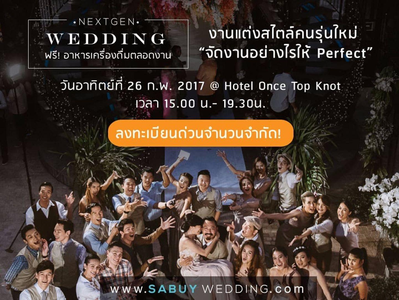 """จัดงานแต่งงาน,เตรียมงานแต่ง งานแต่งสไตล์คนรุ่นใหม่ """"จัดงานอย่างไรให้ Perfect """""""