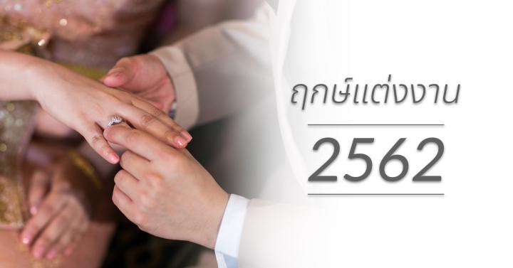 ฤกษ์แต่งงานปี 2562