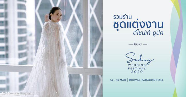ห้ามพลาด!! ร้านชุดแต่งงาน Unique มีสไตล์ ที่งาน SabuyWedding Festival 2020