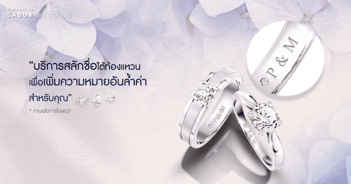 """Love is Precious"" เปล่งประกายด้วยแหวนแต่งงานสุด Unique ! By PRIMA"