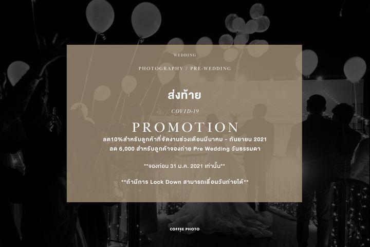 Coffee Photo จัดโปรต้อนรับปีใหม่ 10 คู่แรก จอง Pre Wedding รับส่วนลด 6,000 บาท!