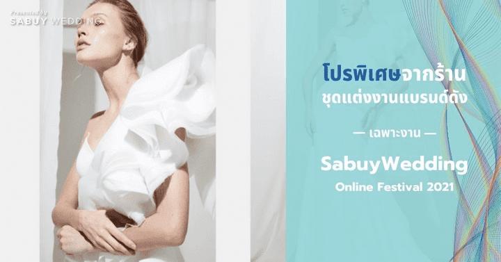ร้านชุดแต่งงานแบรนด์ดัง พร้อมโปรพิเศษโดนใจ เฉพาะในงาน SabuyWedding Online Festival 2021!