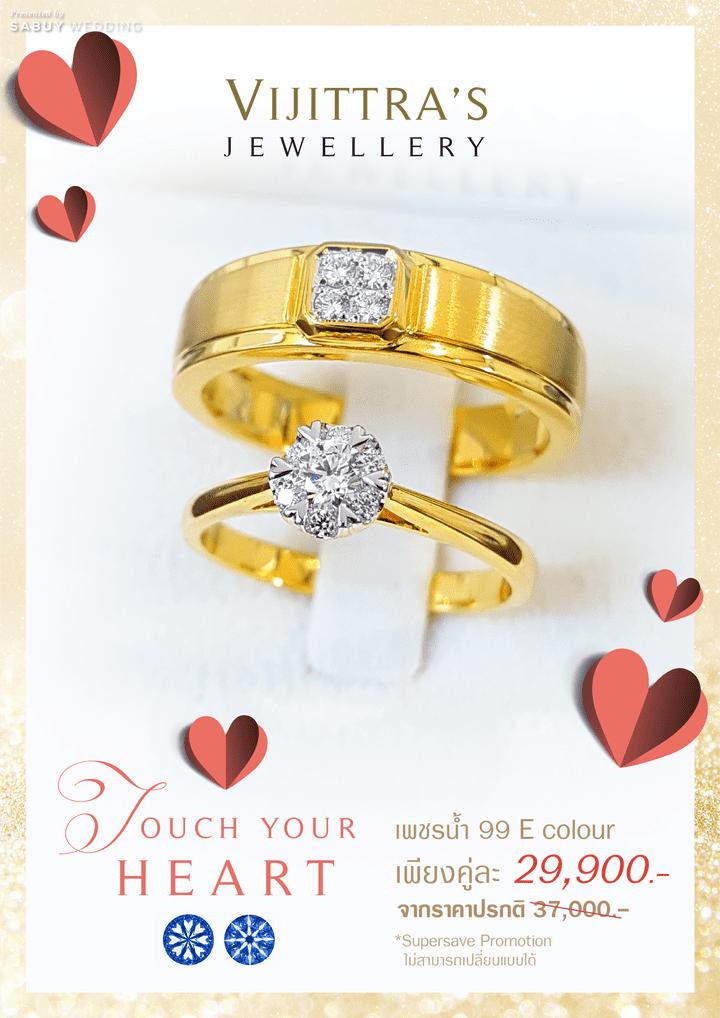 Vijittra's Jewellery มีโปรแหวนคู่สุดพิเศษ ราคาเพียง 29,900 บาท!! (จากปกติ 37,000 บาท)