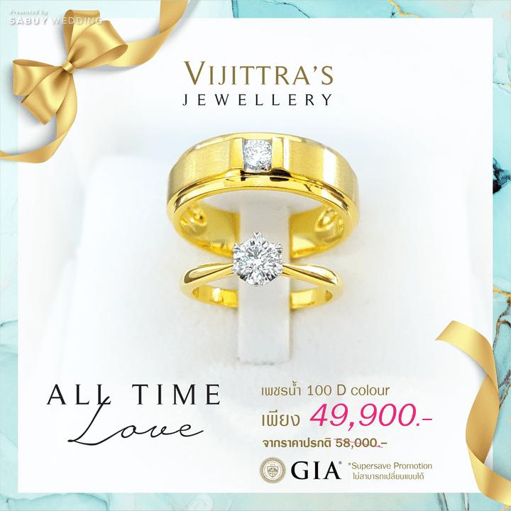 Vijittra's Jewellery มีโปรโมชั่น All time love แหวนราคาพิเศษคู่ละ 49,900 บาท และ 51,900 บาท  (จากปกติ 58,000 บาท)