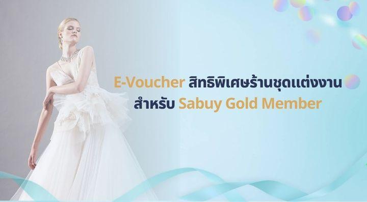 รวม E-Voucher สิทธิพิเศษร้านชุดแต่งงานสำหรับเจ้าสาว Sabuy Gold Member!