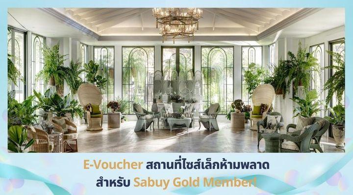 E-Voucher สถานที่แต่งงานไซส์เล็ก ดีลเด็ดห้ามพลาด สำหรับ Sabuy Gold Member!
