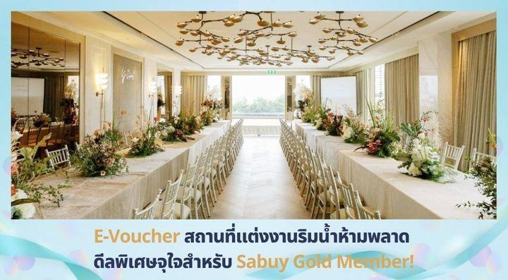 E-Voucher สถานที่แต่งงานริมน้ำห้ามพลาด ดีลพิเศษจุใจสำหรับ Sabuy Gold Member!
