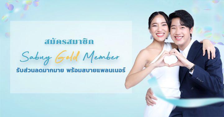 ว่าที่คู่บ่าวสาวปี 2021 รับเลย ส่วนลดจาก 110 ร้านค้า เพียงสมัคร Sabuy Gold Member!