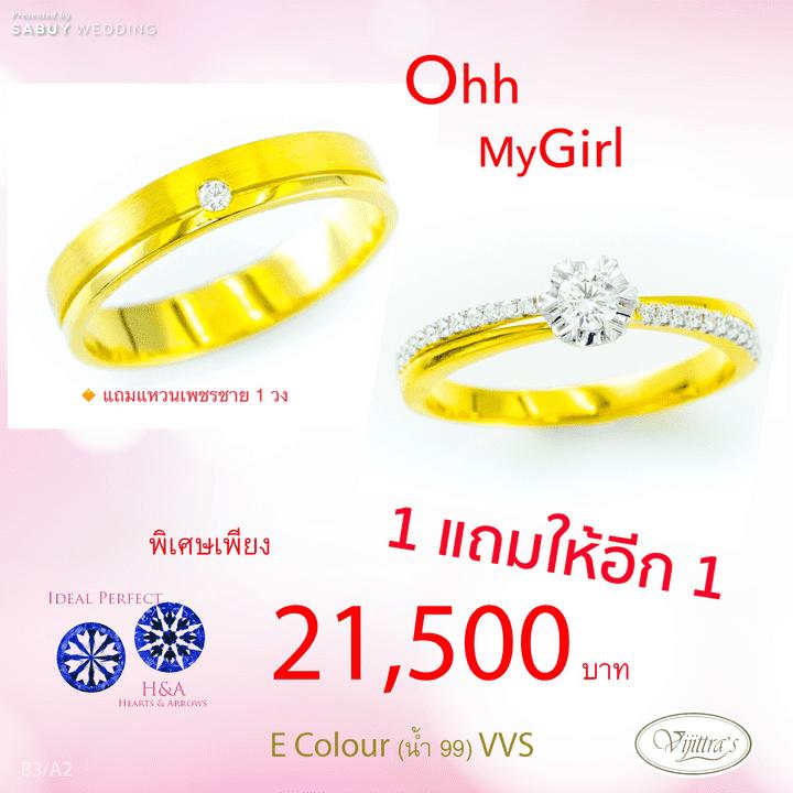 ซื้อแหวน 1 วง แถม 1 วง! แหวนผู้หญิงราคาเพียง 21,500 บาท โปรเด็ดจากร้าน   Vijittra's Jewellery