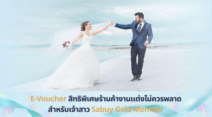 E-Voucher สิทธิพิเศษร้านค้างานแต่งไม่ควรพลาดสำหรับเจ้าสาว Sabuy Gold Member!