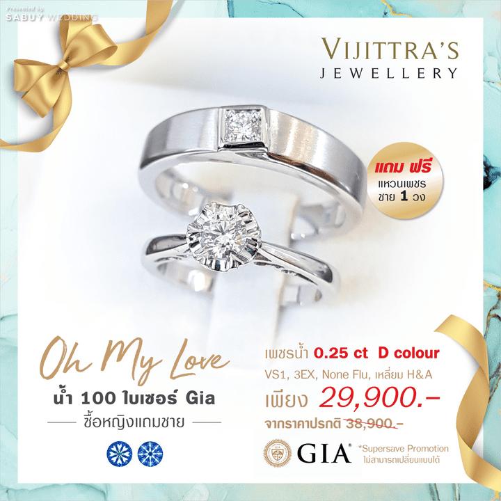 ซื้อแหวนหญิงเพชรน้ำ 100  แถมแหวนชายเพียง 29,900 บาท  By Vijittra's Jewellery