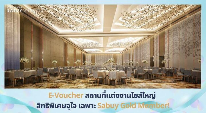 E-Voucher สถานที่แต่งงานไซส์ใหญ่ สิทธิพิเศษจุใจ เฉพาะ Sabuy Gold Member!