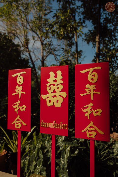 ขันหมากจีน MUANGMANGKORN