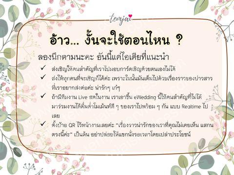 TemJai Services